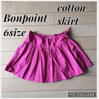 ボンポワン(Bonpoint)のボンポワン★コットン100% ふんわりギャザー フレアスカート 6ans★上品(スカート)
