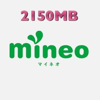 mineo パケットギフト 2150MB(その他)