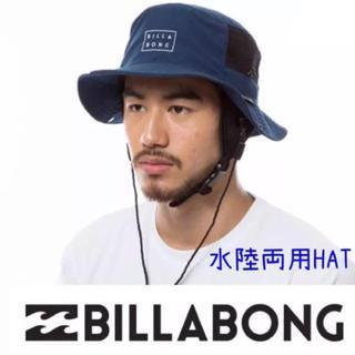 ビラボン(billabong)のSALE価格♡  ビラボンBILLABONG 水陸両用サーフハット NYV(サーフィン)