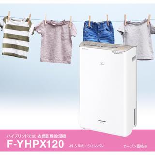 パナソニック(Panasonic)のPanasonic  ハイブリッド衣類乾燥除湿機   F-YHPX120-N(加湿器/除湿機)