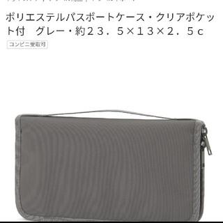 ムジルシリョウヒン(MUJI (無印良品))の未使用 無印良品 パスポートケース グレー(日用品/生活雑貨)
