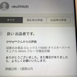 ロレックス(ROLEX)の事務局確認用(腕時計(アナログ))