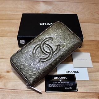 シャネル(CHANEL)の『綺麗』CHANEL キャビアスキン 長財布 (財布)