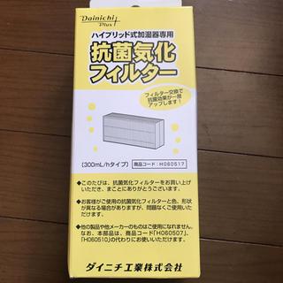 ダイニチ 加湿器 抗菌化フィルター(加湿器/除湿機)