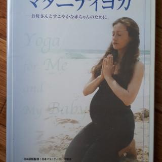 DVD マタニティヨガ(その他)