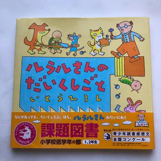 2018年課題図書低学年の部 ルラルさんのだいくしごと(絵本/児童書)