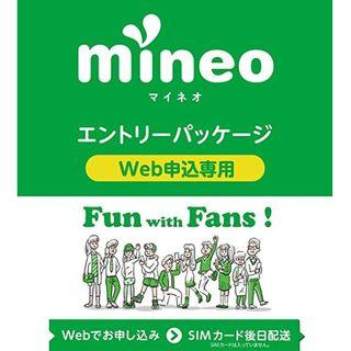 mineo エントリーコード 紹介可 複数対応可 マイネオ 5(その他)