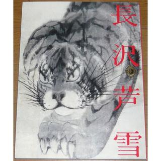 図録 長沢芦雪展 京のエンターテイナー 愛知県美術館(アート/エンタメ)