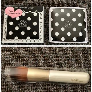 ニジュウヨンエイチコスメ(24h cosme)の24h  チークと丸型ブラシのセット(チーク)