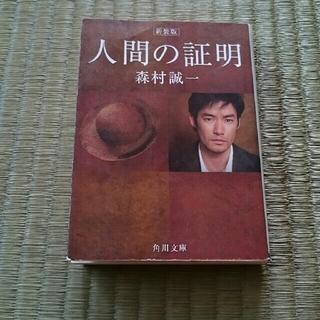カドカワショテン(角川書店)の人間の証明  森村誠一(文学/小説)