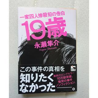 カドカワショテン(角川書店)の19歳 小説(文学/小説)