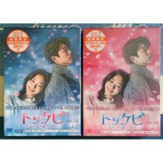 正規品 未開封『トッケビ~君がくれた愛しい日々~』DVDBOX(TVドラマ)
