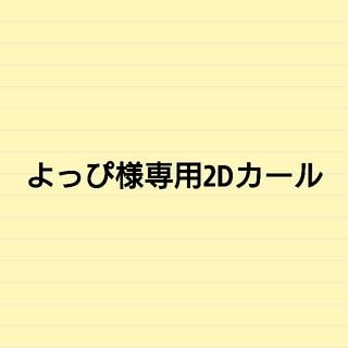 よっぴ様専用2Dカール(ヘアアイロン)