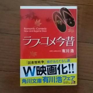 カドカワショテン(角川書店)のラブコメ今昔(有川浩)(文学/小説)