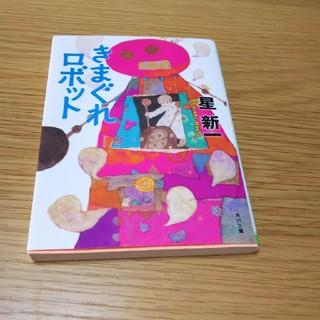 カドカワショテン(角川書店)の星新一小説きまぐれロボット(文学/小説)