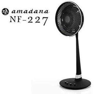 アマダナ(amadana)の【新品未開封】amadana アマダナ NF-227 サーキュレーター 扇風機(扇風機)