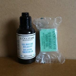ロクシタン(L'OCCITANE)のL'OCCITANE シャワージェル&バスシュガーキューブ(バスグッズ)