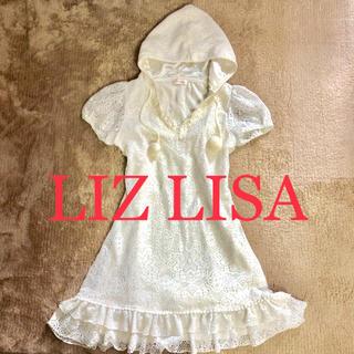 リズリサ(LIZ LISA)のLIZ LISAフード&ポンポン付き透かし編みワンピース(ミニワンピース)