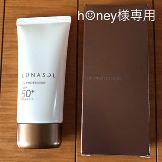 ルナソル(LUNASOL)のh☺︎ney様専用 ルナソル UVプロテクター(日焼け止め/サンオイル)