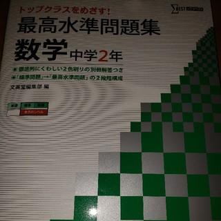 シグマ(SIGMA)の最高水準問題集数学中学2年新品文英堂(参考書)