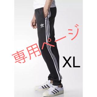 アディダス(adidas)のアディダス トラックパンツ XL(その他)