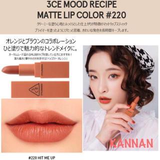 スリーシーイー(3ce)の即完売色♡新作✨3CE MOOD RECIPE マットリップカラー 2 #220(口紅)