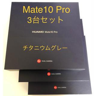 アンドロイド(ANDROID)のMate10 Pro(スマートフォン本体)