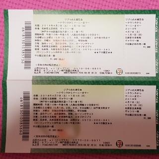 ジブリ(ジブリ)のジブリの大博覧会 神戸 チケット(声優/アニメ)