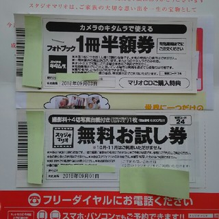 キタムラ(Kitamura)のスタジオマリオ無料お試し券とフォトブック一冊半額券セットで(その他)