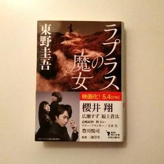 カドカワショテン(角川書店)の☆定価の半額☆ラプラスの魔女(文学/小説)