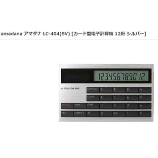 アマダナ(amadana)のamadana アマダナ カード型電子計算機 LC-404 シルバー 12桁(オフィス用品一般)
