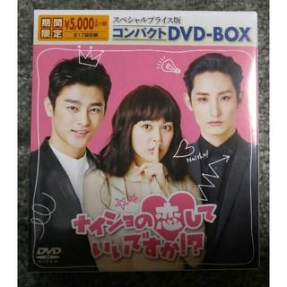 【美品】ナイショの恋していいですか!? DVD BOX(TVドラマ)