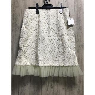アナトリエ(anatelier)の新品 1.4万円 アナトリエ スカート オフホワイト サイズ38(ひざ丈スカート)