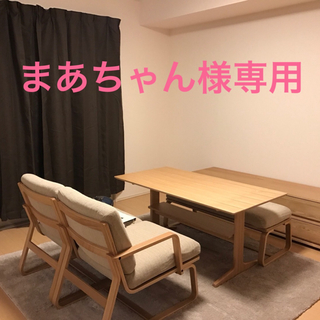 ムジルシリョウヒン(MUJI (無印良品))の無印 美品 リビングでもダイニングでも使える テーブル&ソファー4点セット(ダイニングテーブル)