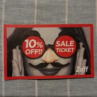 ゾフ(Zoff)のメガネ Zoff   10%チケット 割引チケット(その他)