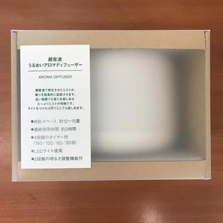 MUJI (無印良品) - 新品 無印良品 超音波うるおいアロマディフューザー 送料込み
