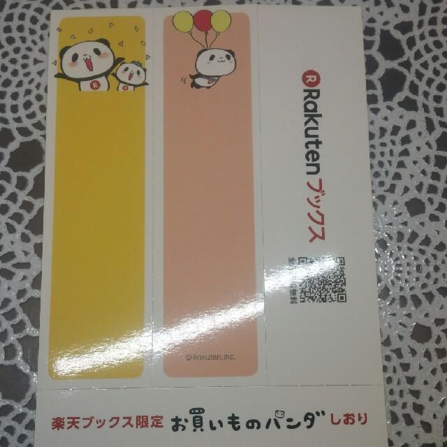 Rakuten(ラクテン)の楽天ブックス限定お買いものパンダ しおり その他のその他(その他)の商品写真