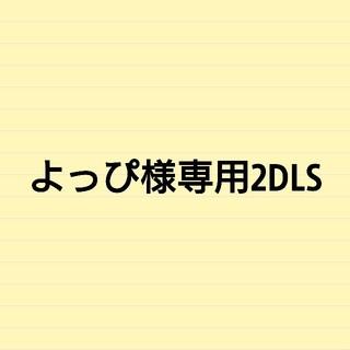よっぴ様専用2DLS(ヘアアイロン)