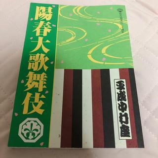 【美品】平成中村座 陽春大歌舞伎  パンフレット(伝統芸能)