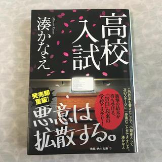 カドカワショテン(角川書店)の高校入試(文学/小説)