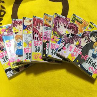 好きです 鈴木くん 1〜9巻(少女漫画)