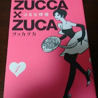 ZUCCA ZUCA ヅッカヅカ はるな檸檬 1(女性漫画)