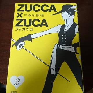 ZUCCA ZUCA ヅッカヅカ はるな檸檬 2(女性漫画)