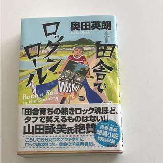 カドカワショテン(角川書店)の田舎でロックンロール 奥田英朗(文学/小説)