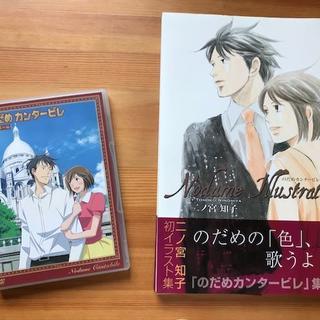 のだめカンタービレ イラスト集(帯付き)+DVD&CD(イラスト集/原画集)