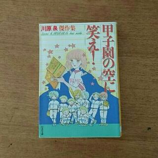 ハクセンシャ(白泉社)の甲子園の空に笑え!  作 川原泉(少女漫画)
