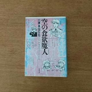 ハクセンシャ(白泉社)の空の食欲魔神 作 川原泉(少女漫画)