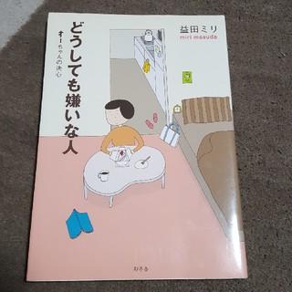 どうしても嫌いな人 ~すーちゃんの決心~(女性漫画)