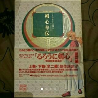 剣心華伝 : 全史『るろうに剣心-明治剣客浪漫譚』/和月 伸宏(少年漫画)