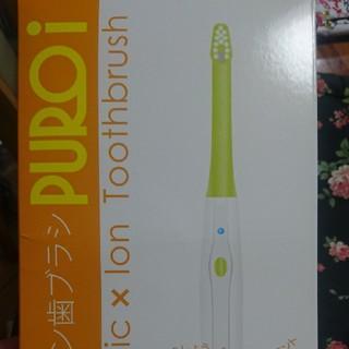 超音波イオン歯ブラシ(電動歯ブラシ)